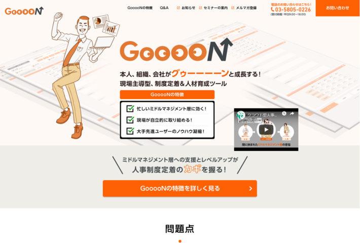 GooooNサービスサイト