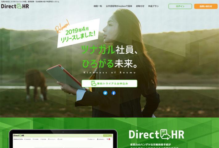 DirectHRサービスサイト