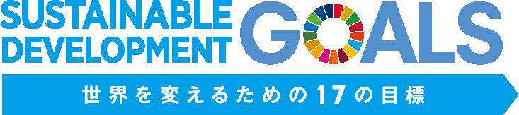 私たちKDSは、SDGsの達成に参画しています。