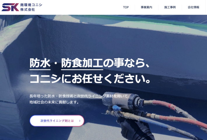 商環境コニシ株式会社コーポレートサイト
